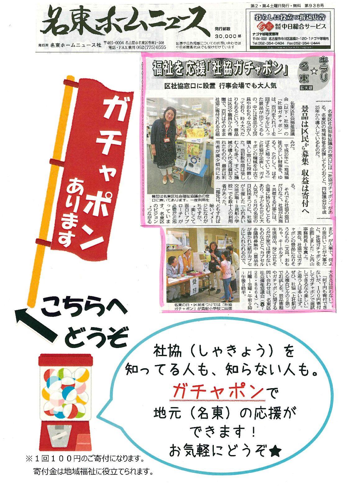 名東ホームニュース掲載・福祉を応援「社協ガチャポン」