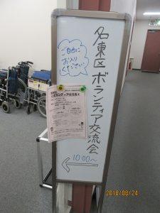 名東区ボランティア交流会